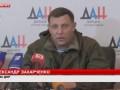 Глава ДНР дал слово украинским пленным на пресс-конференции