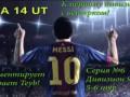 Дорога к первому дивизиону Ultimate Team FIFA 2014 комментарий на русском #6