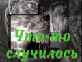 Валерий Ободзинский Что то случилось