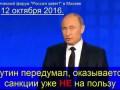 Шизофрения? Путин санкции УЖЕ влияют на Россию [12/10/2016]