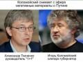 Коломойский мирится с Путиным