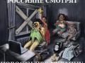 Про Украину глозами НТВ, РТР, ОРТ, РЕН ТВ