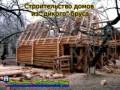 """Строительство домов из бруса. Компания """"Кобзарь"""". Бизнес Житомира (18)"""