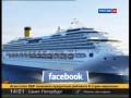 КРУИЗНЫЙ ЛАЙНЕР Costa Concordia УХОДИТ ПОД ВОДУ