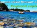 Страшная тайна Великих озер. Кинросский инцидент.