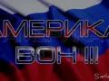 АМЕРИКА, ВОН - из РУССКОЙ ДУШИ !!!
