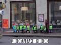 ШКОЛА ГАИШНИКОВ