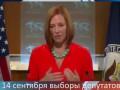 Псаки запрещает москвичам голосовать