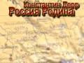 Россия Родина.Песни о России.Песни о Родине.mp4