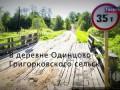 В Тверской области рухнул мост