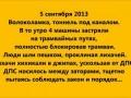 ФАРпост №36 ГИБДД против циркачей