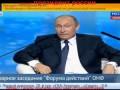 Путин : Дайте ему микрофон а то зарежет
