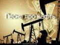 Alexandr TSvet - Песня про нефть