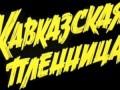 Киноляпы Кавказская пленница СССР, 1967