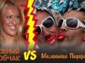 Битва: Ксения Собчак vs Маленькие Пидарасы