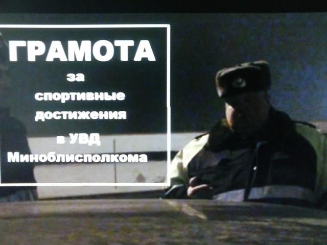 Гаёвый колобок в погонах Минск.