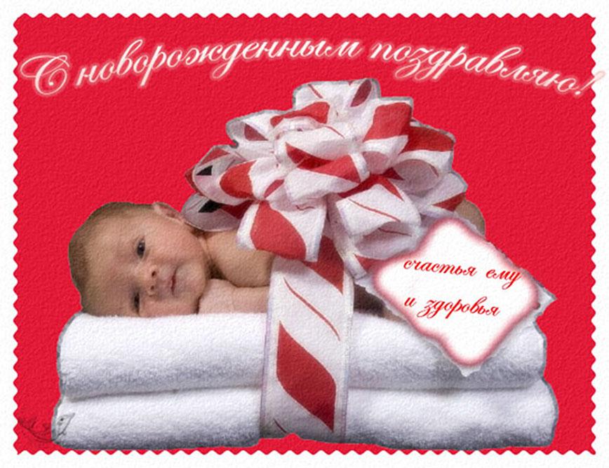 Поздравление с племянником новорожденным картинки