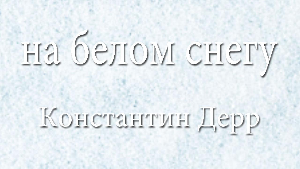 Фон НА БЕЛОМ СНЕГУ