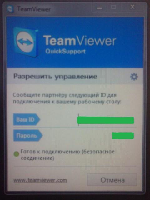 Team Viewer Quick Support. Разрешить управление