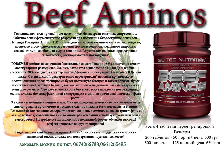 Beef Aminos 200 tabl