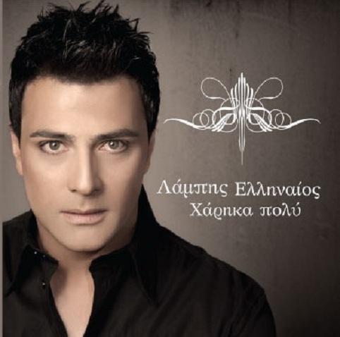 Λάμπης - Χάρηκα πολύ (2009)-1