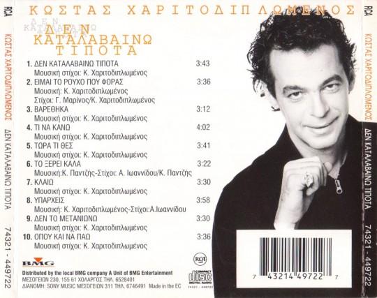 1996 Charitodiplomenos Costas - ΔΕΝ ΚΑΤΑΛΑΒΑΙΝΩ ΤΙΠΟΤΑ-2