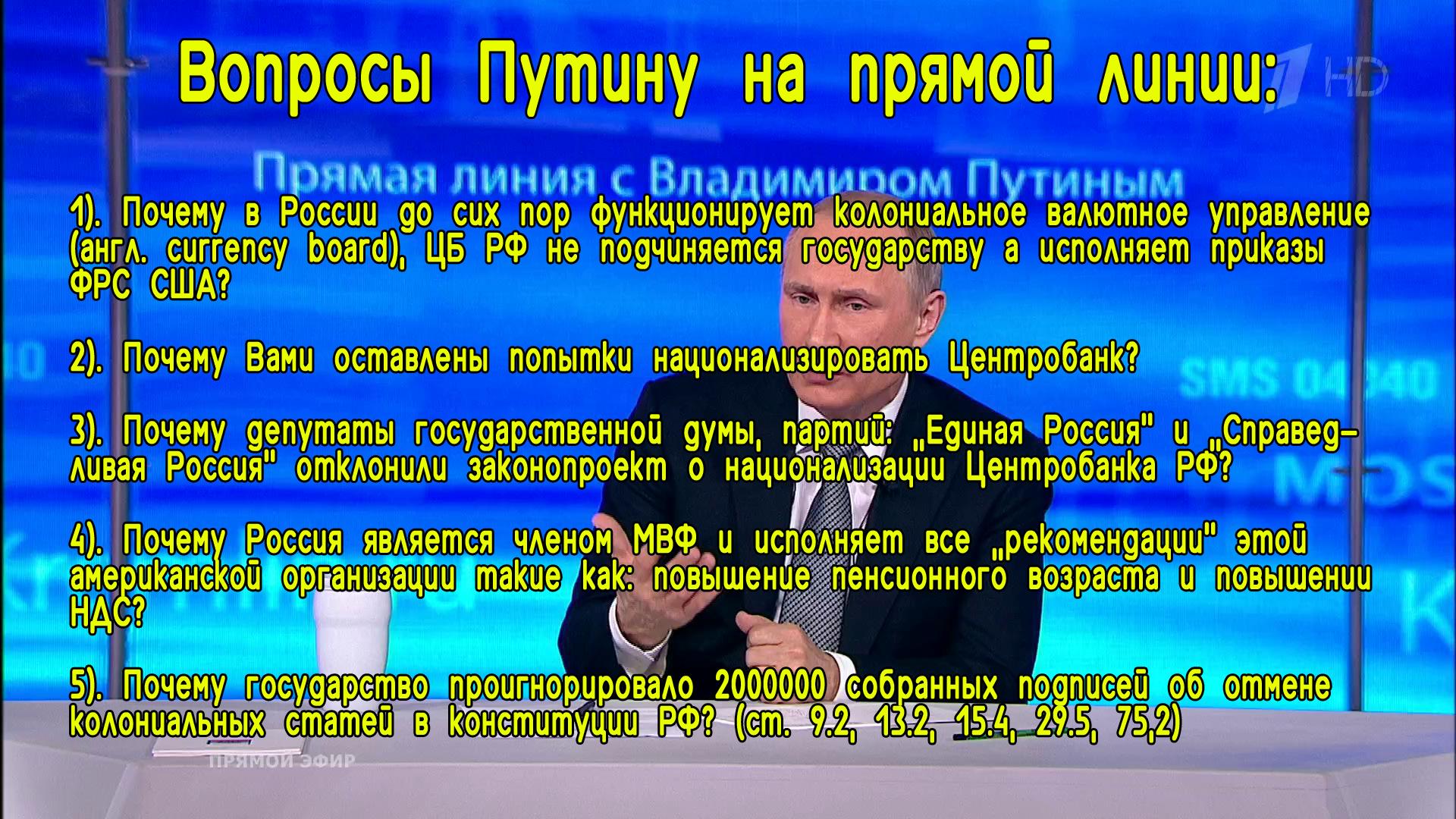 Вопросы Путину на прямой линии