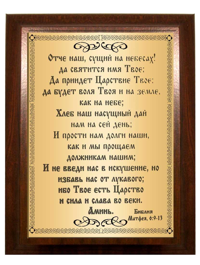 Отче наши молитва картинки