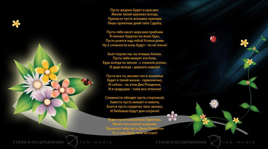 Стихи мужчине в день рождения трогательные до слез