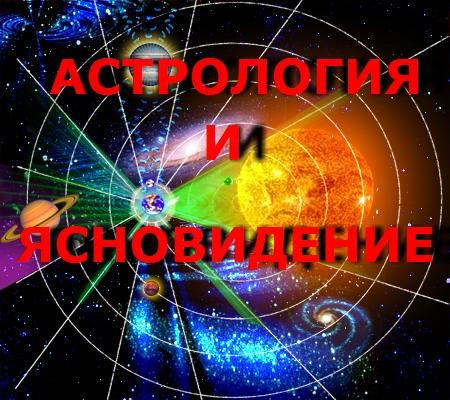 astrologiya8