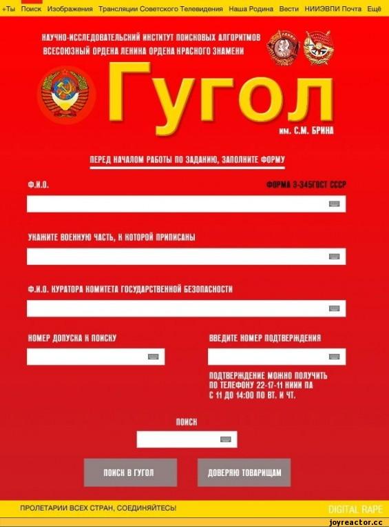Если бы Гугл был сделан в СССР