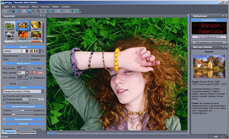 тип программы для превращения фото в картину заре цифровой