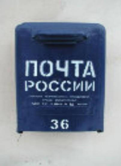почта1