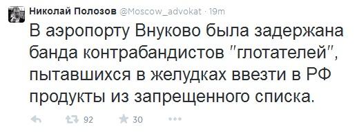 В России хотят ввести новые санкции против своих жителей: запретить ввозить продукты из-за границы для личных нужд - Цензор.НЕТ 7067