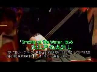 Smoke On The Water Live In Japan
